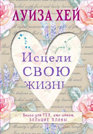 обложка книги Исцели Свою Жизнь автора Луиза Хей