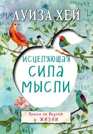 обложка книги Исцеляющая сила мысли автора Луиза Хей