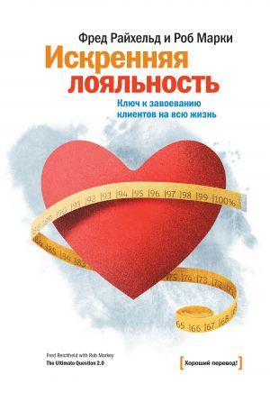 обложка книги Искренняя лояльность. Ключ к завоеванию клиентов на всю жизнь автора Роб Марки