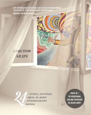 обложка книги Искусство и медитация. 24 урока, которые день за днем преображают жизнь автора Кристоф Андре