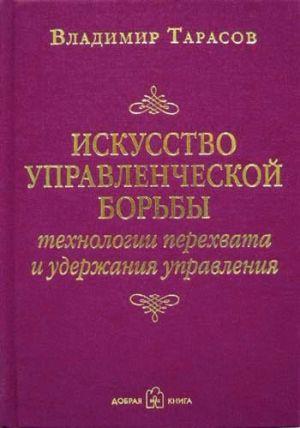обложка книги Искусство управленческой борьбы автора Владимир Тарасов