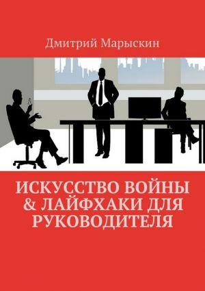 обложка книги Искусство войны & Лайфхаки для руководителя автора Дмитрий Марыскин