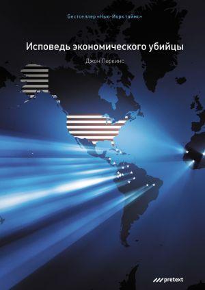 обложка книги Исповедь экономического убийцы автора Джон Перкинс