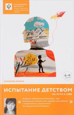 обложка книги Испытание детством. На пути к себе автора Наталия Инина