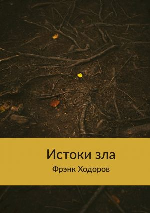 обложка книги Истоки зла автора Фрэнк Ходоров