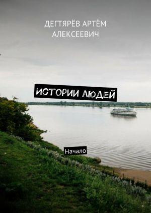обложка книги Истории людей. Начало автора Артём Дегтярёв