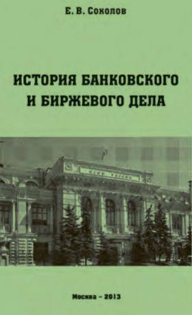 обложка книги История банковского и биржевого дела автора Евгений Соколов