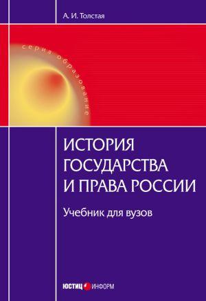 обложка книги История государства и права России автора Анна Толстая
