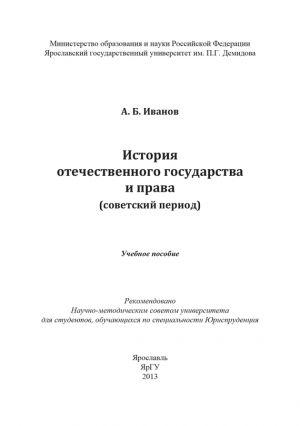 обложка книги История отечественного государства и права (советский период) автора А. Иванов