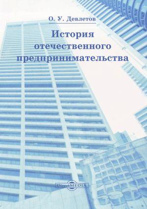 обложка книги История отечественного предпринимательства автора Олег Девлетов