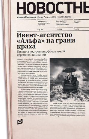 обложка книги Ивент-агентство «Альфа» на грани краха: Правила построения эффективной сервисной компании автора Марина Корсакова
