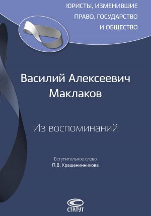 обложка книги Из воспоминаний автора Василий Маклаков