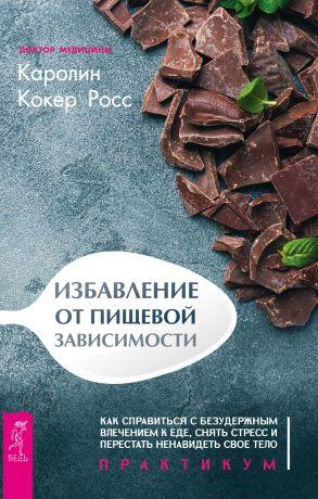 обложка книги Избавление от пищевой зависимости автора Каролин Кокер Росс