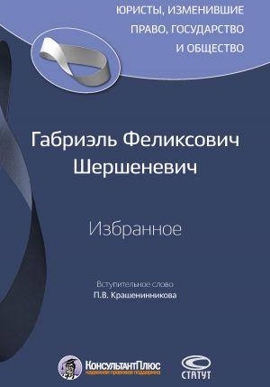 обложка книги Избранное автора Габриэль Шершеневич