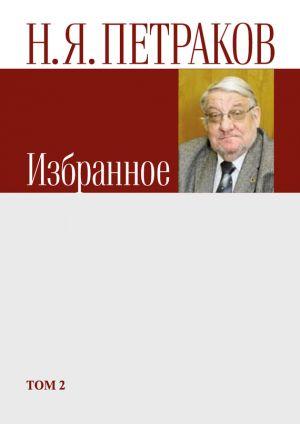 обложка книги Избранное. Том 2 автора Николай Петраков