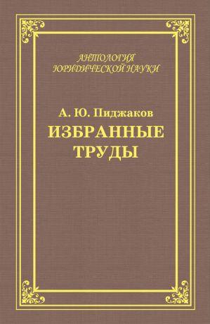 обложка книги Избранные труды автора Александр Пиджаков