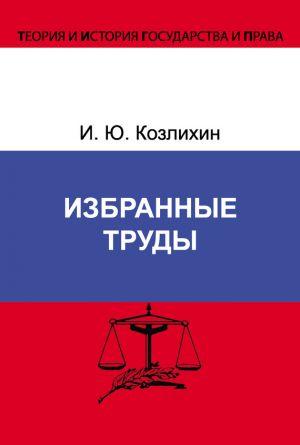 обложка книги Избранные труды автора Игорь Козлихин