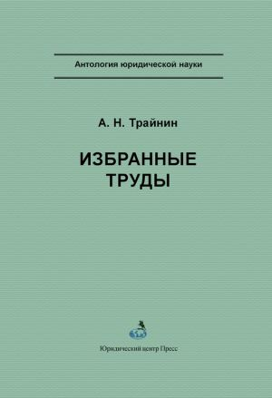 обложка книги Избранные труды автора Арон Трайнин