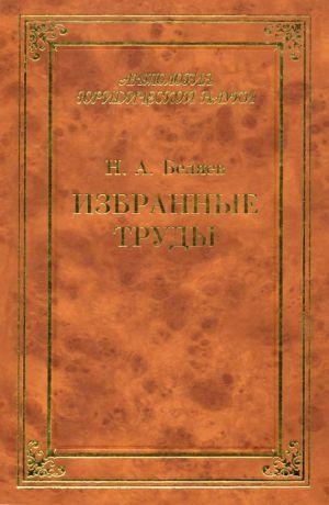 обложка книги Избранные труды автора Николай Беляев