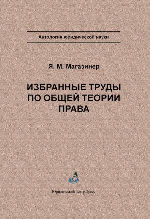 обложка книги Избранные труды по общей теории права автора Яков Магазинер