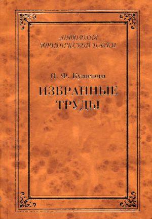 обложка книги Избранные труды (сборник) автора Владимир Кудрявцев