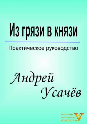 обложка книги Изгрязи вкнязи автора Андрей Усачёв