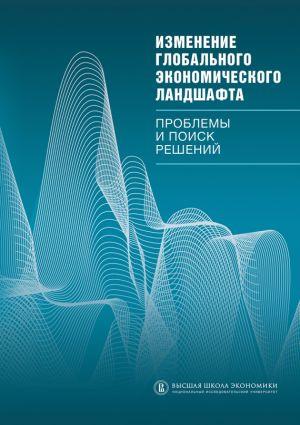 обложка книги Изменение глобального экономического ландшафта. Проблемы и поиск решений автора  Коллектив авторов