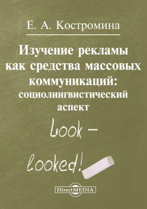 обложка книги Изучение рекламы как средства массовых коммуникаций автора Елена Костромина