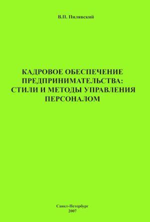 обложка книги Кадровое обеспечение предпринимательства: стили и методы управления персоналом автора Валерий Пилявский