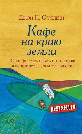 обложка книги Кафе на краю земли. Как перестать плыть по течению и вспомнить, зачем ты живешь автора Джон Стрелеки