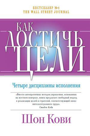 обложка книги Как достичь цели. Четыре дисциплины исполнения автора Джим Хьюлинг