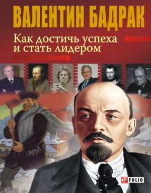 обложка книги Как достичь успеха и стать лидером автора Валентин Бадрак