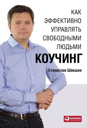 обложка книги Как эффективно управлять свободными людьми: Коучинг автора Станислав Шекшня