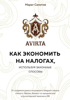 обложка книги Как экономить наналогах, используя законные способы автора Марат Самитов