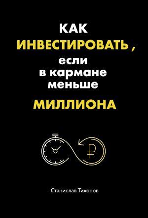 обложка книги Как инвестировать, если в кармане меньше миллиона автора Станислав Тихонов