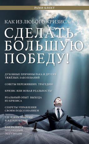 обложка книги Как из любого кризиса сделать большую победу! автора Рами Блект