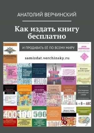 обложка книги Как издать книгу бесплатно. И продавать её по всему миру автора Анатолий Верчинский