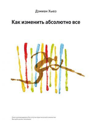обложка книги Как изменить абсолютно все автора Дэмиан Хьюз