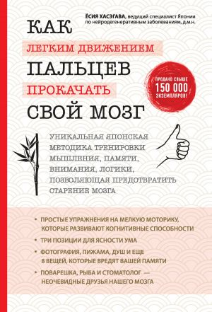 обложка книги Как легким движением пальцев прокачать свой мозг автора Ёсия Хасэгава