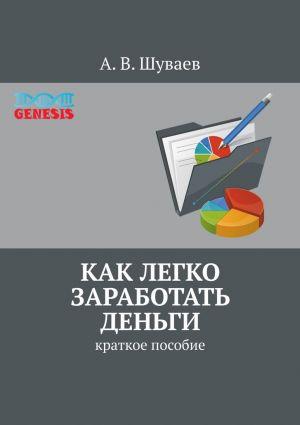 обложка книги Как легко заработать деньги. Краткое пособие автора А. Шуваев