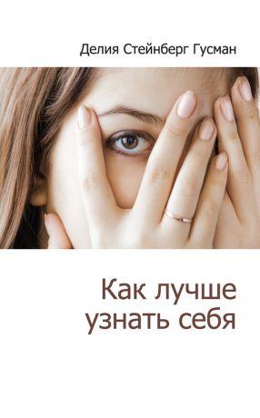 обложка книги Как лучше узнать себя (сборник) автора Делия Стейнберг Гусман