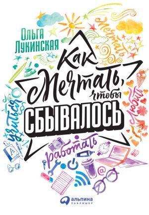 обложка книги Как мечтать, чтобы сбывалось автора Ольга Лукинская