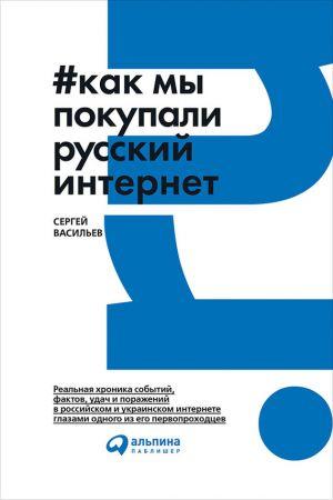 обложка книги Как мы покупали русский интернет автора Сергей Васильев