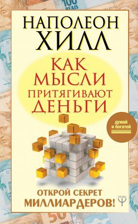 обложка книги Как мысли притягивают деньги. Открой секрет миллиардеров! автора Наполеон Хилл