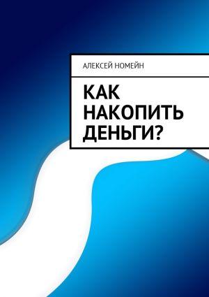 обложка книги Как накопить деньги? автора Алексей Номейн