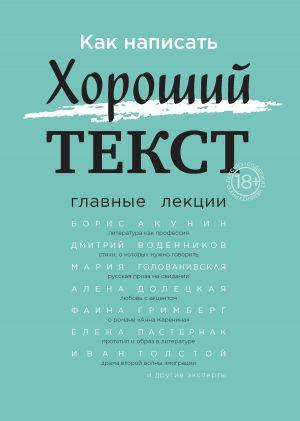 обложка книги Как написать Хороший текст. Главные лекции автора Борис Акунин
