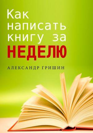 обложка книги Как написать книгу за неделю автора Александр Гришин