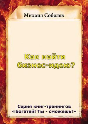 обложка книги Как найти бизнес-идею? автора Михаил Соболев