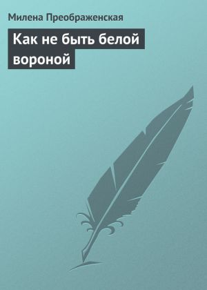 обложка книги Как не быть белой вороной автора Милена Преображенская
