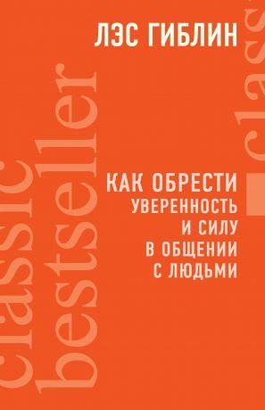 обложка книги Как обрести уверенность и силу в общении с людьми автора Лэс Гиблин